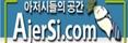 아저시닷컴 먹튀검증 안전토토사이트