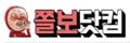쫄보닷컴 먹튀검증 안전토토사이트