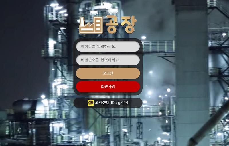 토토사이트 그래프게임_먹튀검증_공장 safetotosite.pro