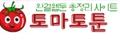 토마토툰 먹튀검증 안전토토사이트
