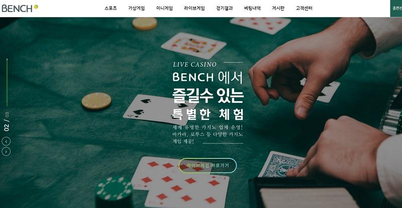먹튀검증 벤치_BENCH 안전토토사이트