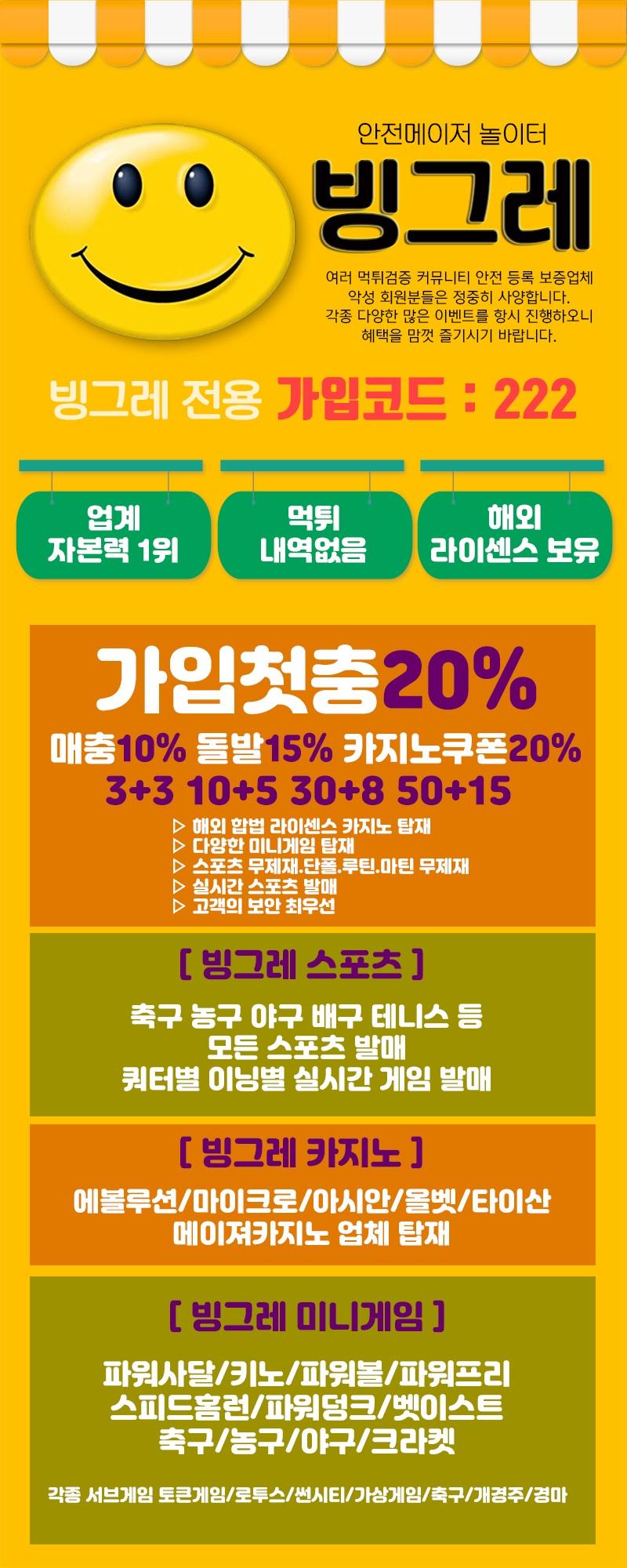먹튀검증 토토사이트_빙그레 안전토토사이트