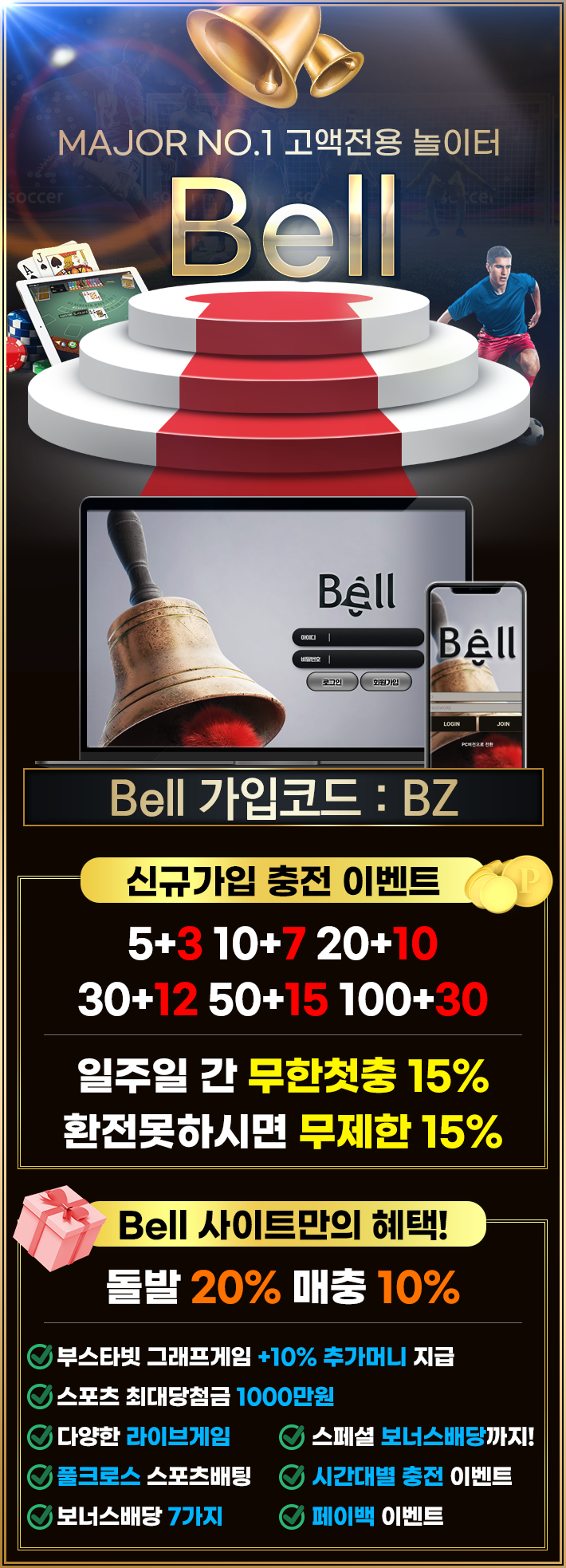 먹튀검증 토토-토토사이트-벨-bell 안전토토사이트