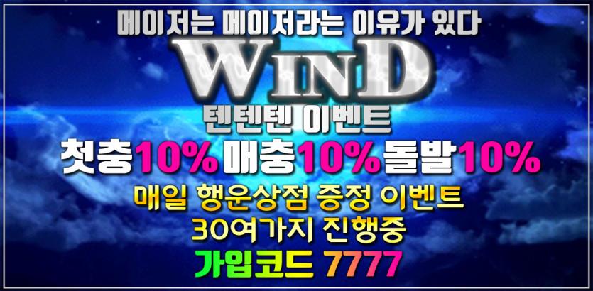 토토사이트 토토-토토사이트-윈드-wind 안전토토사이트