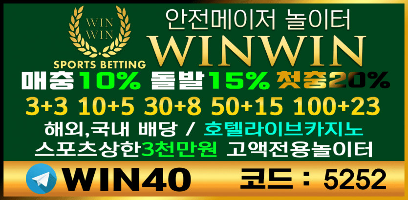 토토사이트 윈윈-winwin 안전토토사이트
