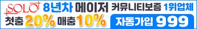 안전토토사이트 솔로-solo safetotosite.pro